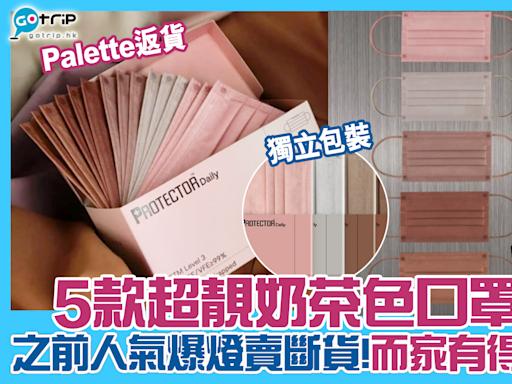 Protector奶茶色口罩|獲消委會5星評級香港口罩 5款超靚奶茶色口罩 | 生活 | GOtrip.hk