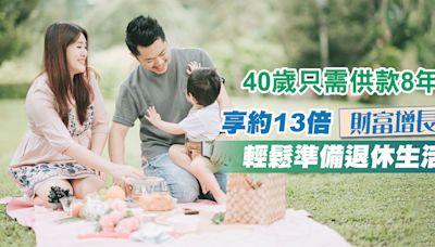 40歲只需供款8年 享約13倍財富增長 輕鬆準備退休生活 - 香港經濟日報 - 即時新聞頻道 - iMoney智富 - iM特約