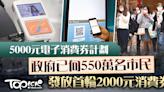 【5000元消費券】首期消費券今發放 政府已向550萬市民發放 - 香港經濟日報 - TOPick - 新聞 - 社會