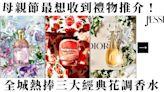 母親節禮物精選:Dior、D&G Beauty、Guerlain 經典花味香水好搶手!