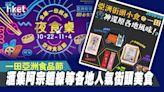 【超市情報】一田亞洲食品節 匯集阿宗麵線等各地人氣街頭美食 - 香港經濟日報 - 地產站 - 地產新聞 - 商場活動