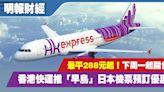 HK Express推「早鳥」日本機票預訂優惠 最平288元起 (14:44) - 20210409 - 即時財經新聞