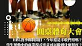 HBL賽季即將開打,今年還是不收門票嗎?學生運動中的商業模式究竟可以做到什麼程度?圓桌體育大會 - HBL 高中籃球聯賽 - 籃球   運動視界 Sports Vision
