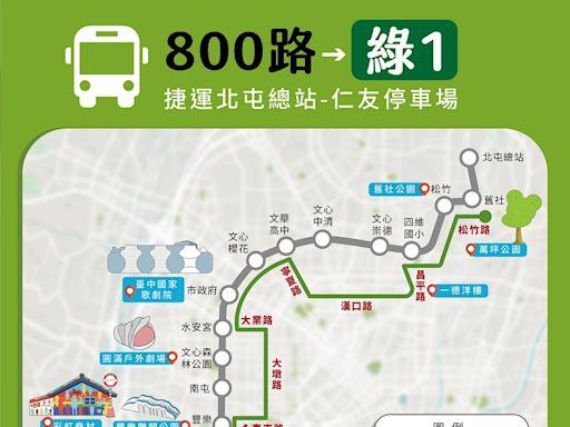 試營運最後一天!中捷綠線25日通車 10線公車動線調整