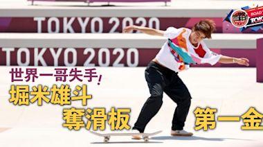 【東京奧運】滑板首亮相奧運 堀米雄斗主場奪歷史第一金