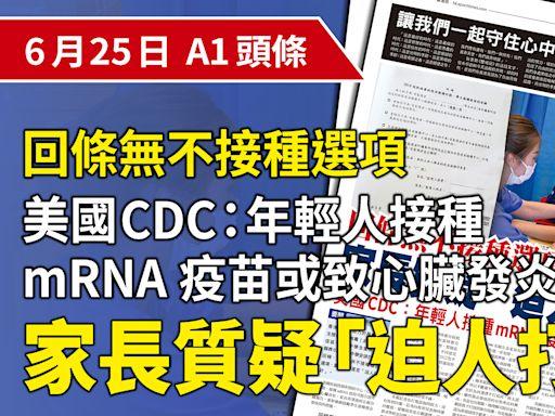 【A1頭條】回條無不接種選項 家長質疑「迫人打針」 美國CDC:年輕人接種mRNA疫苗或致心臟發炎