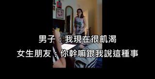 男子在女生朋友面前假裝自己很飢渴,結果女生朋友的反應讓男子笑翻 (中文字幕)