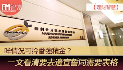 【理財智慧】咩情況可拎番強積金?一文看清要去邊宣誓同需要表格 - 香港經濟日報 - 即時新聞頻道 - iMoney智富 - 理財智慧