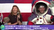 NASA備戰2024年登月計劃 新款太空衣曝光