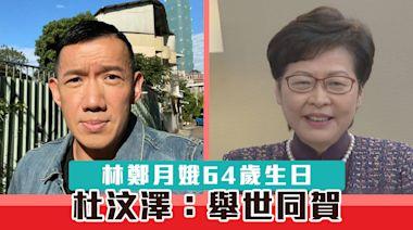 林鄭月娥64歲生日 杜汶澤:舉世同賀