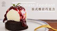 【氣炸鍋料理】氣炸鍋簡單做 法式熔岩巧克力【網美甜點】Chocolate Fondant【ASMR】