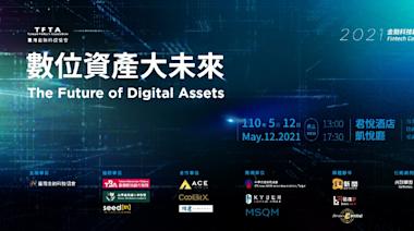 金融科技趨勢論壇—數位資產大未來 5/12登場