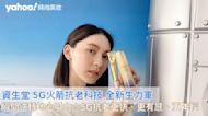 【女生熱話題】資生堂5G火箭抗老!#火箭精華根本細紋、鬆弛膚況剋星