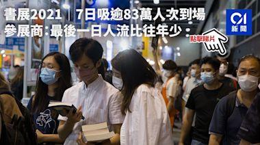 書展2021 7日吸逾83萬人次到場 參展商:最後一日人流比往年少