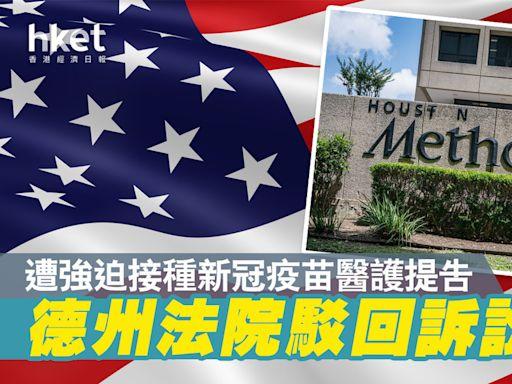 【新冠疫苗】遭強迫接種醫護提告 德州法院駁回訴訟 - 香港經濟日報 - 即時新聞頻道 - 國際形勢 - 環球社會熱點