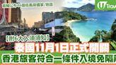 【泰國開關】泰國11月1日起正式開關入境免隔離46國家/地區名單包括香港、6大入境須知 | U Travel 旅遊資訊網站