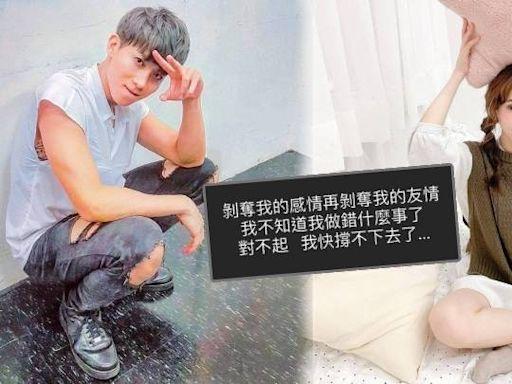 台星荳荳因男友何孟遠偷食好友 IG帖文「我快撐不下去了...」   蘋果日報