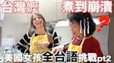美國女孩用台語教阿嬤做菜 網友大讚:台灣腔太到位!