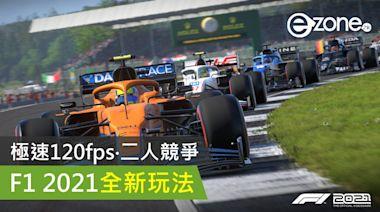 【遊戲試玩】F1 2021 全新玩法式 極速120fps‧二人競爭 - ezone.hk - 遊戲動漫 - 電競遊戲