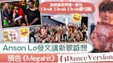 【MIRROR成員】教主Anson Lo發文講《Megahit》感受 花姐落場參與構思MV拍攝 - 香港經濟日報 - TOPick - 娛樂