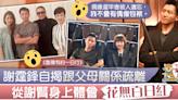 【魯豫有約】謝霆鋒跟父母曾關係疏離 當年首奪影帝謝賢打牌沒理會 - 香港經濟日報 - TOPick - 娛樂