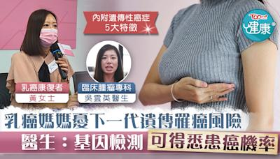 【癌症檢測】乳癌媽媽憂下一代遺傳罹癌風險 腫瘤科醫生:基因檢測可得悉患癌機率【內附詳情】 - 香港經濟日報 - TOPick - 健康 - 醫生診症室