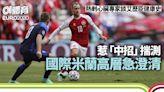 歐國盃|艾歷臣最新情況 丹麥足總為球隊輔導 國米高層出面闢謠
