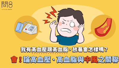【黃彗倫醫師】我有高血壓跟高血脂,放著會怎樣嗎?會!論高血壓、高血脂與中風之關聯