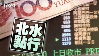 【恒指夜期+北水】夜期跌51點 北水吸資近27億 加倉騰訊20億(不斷更新) - 香港經濟日報 - 即時新聞頻道 - 即市財經 - 股市