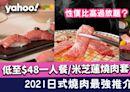 【日式燒肉】日燒推介8間!性價比高過放題?低至$48一人餐/米芝蓮燒肉套餐$180起