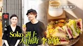 Soko玩轉香港 深水埗小旅行 尋大南街李嘉欣 體驗手做陶瓷杯 歎日本煙燻咖啡   蘋果日報