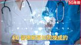 5G 專題 | 5G 醫療網是如何煉成的... | 香港 |