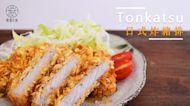 【免油炸】酥烤日式豬排【氣炸鍋/烤箱】/Super Crispy&Juicy Baked Tonkatsu