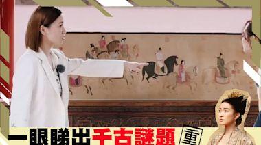 佘詩曼突破盲點 解開中國名畫千古謎題?