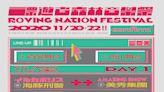 「2020漫遊者森林音樂祭」11/20~22登場!滅火器、告五人等20組樂團揪你露營開趴,卡司時間、票價資訊都在這