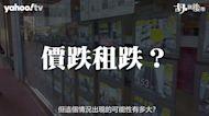 【胡.說樓市】拆解傳統迷思!租金回落代表樓價失守?