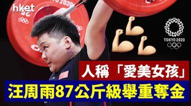 【東京奧運】「愛美女孩」汪周雨 女子87公斤級舉重奪金 - 香港經濟日報 - 中國頻道 - 社會熱點