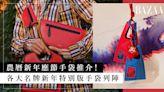 農曆新年「紅」運當頭!2021 牛年特別版、應節紅色名牌手袋及利是袋推介 | HARPER'S BAZAAR HK