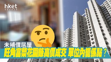 【直擊單位】7月未補價公居屋257宗成交 旺角富榮花園836.8萬沽創新高 - 香港經濟日報 - 地產站 - 二手住宅 - 資助房屋成交