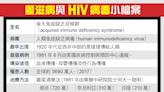 19年來首見 美國科學家發現新型HIV病毒株
