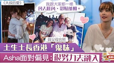 【大叔的愛】徐㴓喬混血兒身份惹奇異目光 土生土長Asha:我是香港人 - 香港經濟日報 - TOPick - 娛樂