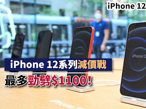 iPhone 12 優惠丨iPhone 12系列減價戰 最多勁劈$1100!