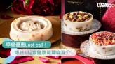 不斷更新 2021蘿蔔糕熱賣推介|近20款傳統&純素健康蘿蔔糕|零防腐劑蘿蔔糕哪裡有? | Cosmopolitan HK