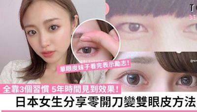 零開刀!日本女生分享「單眼皮變雙眼皮」方法 全靠3個習慣 堅持5年就有效果!   TopBeauty