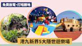 【免費放電、打咭勝地】港九新界5大隱世遊樂場