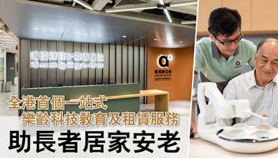 全港首個一站式樂齡科技教育及租賃服務 助長者居家安老 - 香港經濟日報 - TOPick - 特約
