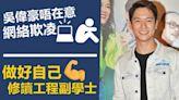 吳偉豪唔在意網絡欺凌 做好自己修讀工程副學士