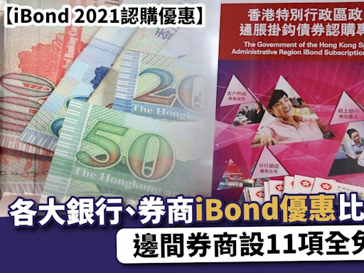 【iBond 2021認購優惠】各大銀行、券商iBond優惠比較 邊間券商設11項全免?