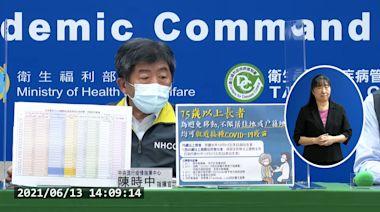 武漢肺炎》減少移動風險!陳時中:75歲長者不限戶籍地就近施打疫苗