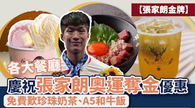 【張家朗金牌】各大餐廳慶祝張家朗奧運奪金優惠 免費歎珍珠奶茶、A5和牛飯、雪糕買一送一、Foodpanda減$20